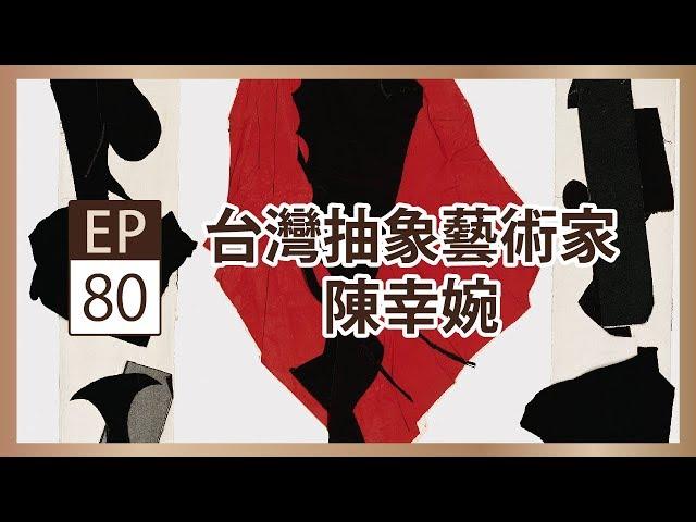 陳幸婉 | 抽象抒情 - 央廣x臺北市立美術館「聲動美術館」(第八十集)