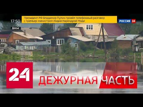 """Вести. """"Дежурная часть"""" от 13 января 2020 года (17:30) - Россия 24"""