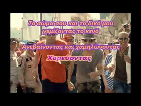 Enrique Iglesias  Bailando ft Descemer Bueno, Gente De Za  Español Greek Subs