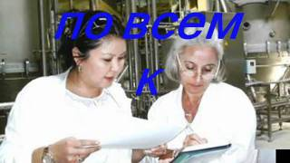ИСО 22000  Сертификация Эфес 1.wmv(Разработка и сертификация Систем Менеджмента Безопасности пищевой продукции, консультации, обучение., 2011-11-28T06:49:30.000Z)