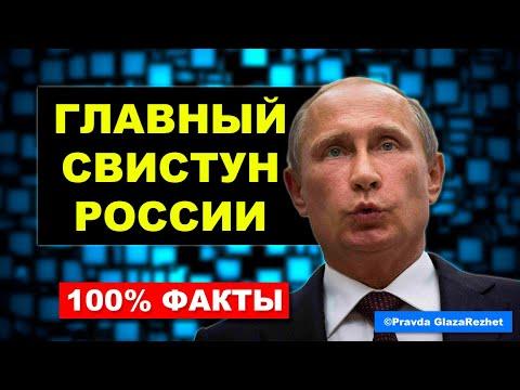 Как Путин одурачивает население России. Знакомьтесь, Вова в целом Свистун | Pravda GlazaRezhet
