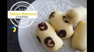 Homemade Tokyo Banana! DIY一些东京香蕉蛋糕送人吧~