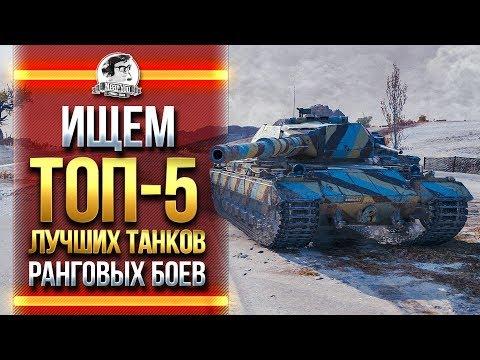 ИЩЕМ ТОП-5 ЛУЧШИХ