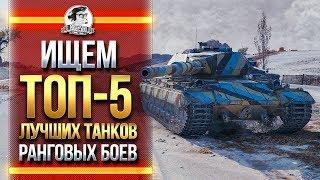 ИЩЕМ ТОП-5 ЛУЧШИХ ТАНКОВ ДЛЯ РАНГОВЫХ БОЕВ!