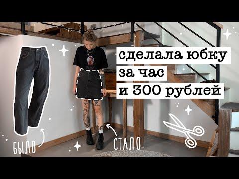 DIY   Как сделать юбку из джинсов за час + как легко уменьшить вещь в талии