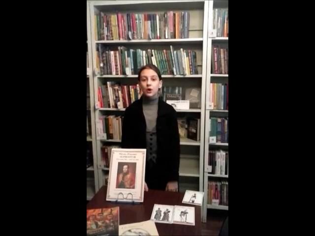 Изображение предпросмотра прочтения – СофьяНосова читает произведение «Бородино» М.Ю.Лермонтова