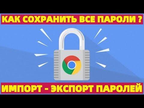 Гугл Хром как сохранить все пароли ? Импорт Экспорт паролей Google Chrome