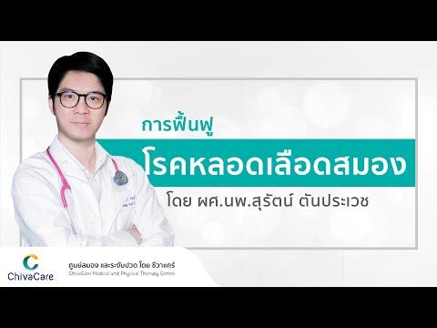 การฟื้นฟูโรคหลอดเลือดสมอง [ผศ.นพ.สุรัตน์ ตันประเวช]  ChivaCare