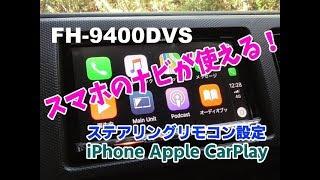 カロッツェリア FH-9400DVS ステアリングリモコン設定 Apple Car Playでナビ接続 カープレイ