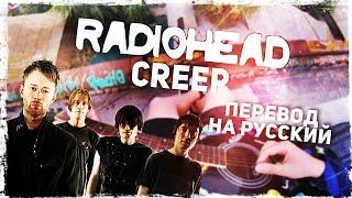 Radiohead - Creep - Перевод на русском (Acoustic Cover)