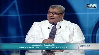 الدكتور | اسباب ألم الصدر وطرق العلاج مع دكتور عبد القوى السيد أبو ريا
