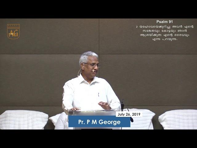 Pr P M George   Psalm 91 Malayalam Sermon   26 July 2019