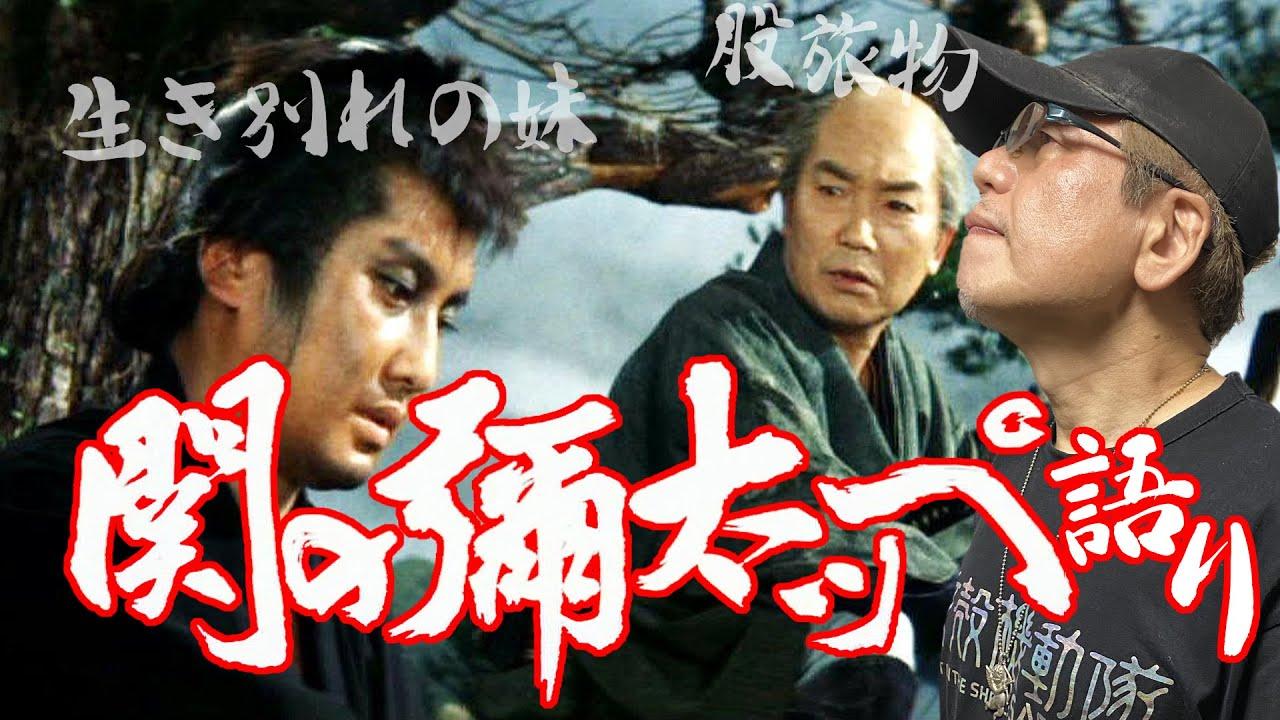 孤高「鮭のムニエル」+竹内名作劇場「関の弥太っぺ」