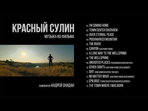 Красный Сулин    музыка из фильма Андрея Скидана