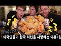 The Crispiest Most Perfect Fried Chicken in Korea????????