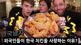 한국에서 가장 바삭한 치킨!? 완벽한