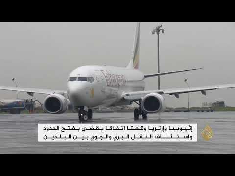 للمرة الأولى منذ سنوات.. طائرة إثيوبية تحط بمطار أسمرا  - نشر قبل 10 ساعة