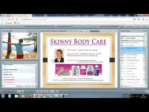 Презентация Skinny body care !!!