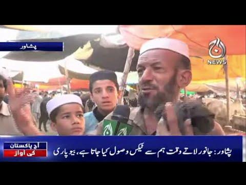 EID Main Baki Aek Din Janwar Abhi Tak Mehngay | Aaj Pakistan Ki Awaz | 20 July 2021 | Aaj News