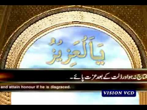 99 names of allah with meaning urdu syed mufazal kalicherla
