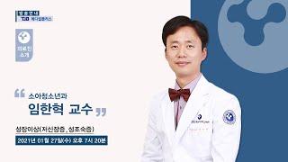 [충남대학교병원] 메디컬플러스 - 성장이상 : 저신장증…