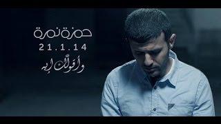 Hamza Namira Wa Ollak Eh واقولك اية 21/1/2014