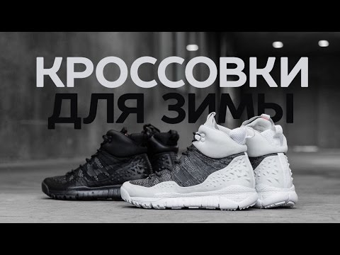 Какие кроссовки взять на зиму? Предлагаем 8 вариантов