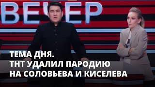 ТНТ удалил пародию на Соловьева и Киселева Тема дня
