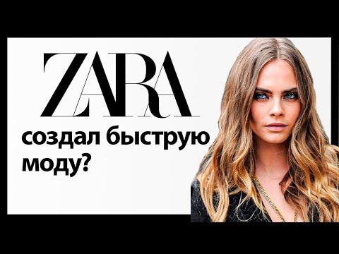 Человек который изменил индустрию моды L Бизнес компания ZARA