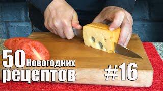 Рецепты Новый Год 2021. Куриное филе с красивой подачей (50 новогодних рецептов) #16