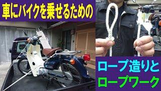 車にバイクを乗せるためロープワークとロープ造り