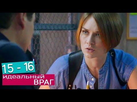 """сериал """"Идеальный враг"""" Анонс 15 и 16 заключительных серий детектив с Марией Машковой"""