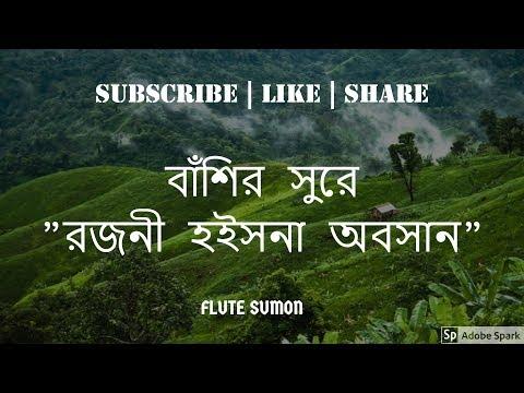 Tribute to Bari Siddiqui .. ROJONI    Flute Sumon