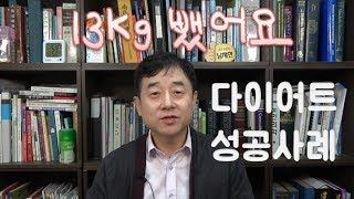 남서방 13kg 감량 성공이야기 - 남재현 박사 이야기