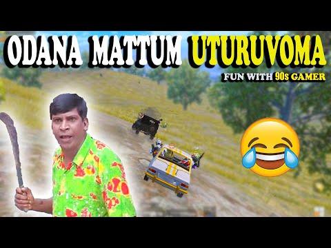 Odana Mattum Uturuvoma | Fun With 90s Gamer | SRB | Arun Gaming