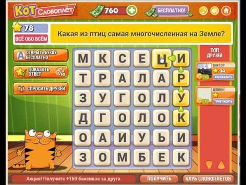 одноклассниках кот ответы в словоплет игра