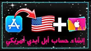 طريقة انشاء حساب ابل ايدي APPLE ID امريكي + تجربة شحن بطاقة ايتونز في لعبة ببجي