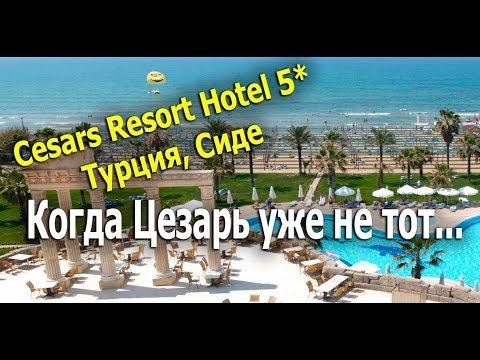Cesars Resort Hotel 5* - Infotour JoinUp 20/04/2019