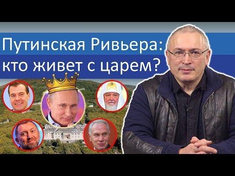 Именитые соседи дворца Путина   Блог Ходорковского
