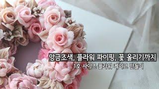 앙금조색, 꽃 파이핑, 어레인지 풀 영상. 1호 앙금플…