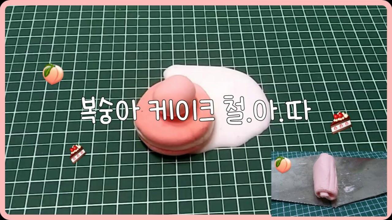 (  재업  )  🍑  복숭아 케이크 철.아.따   🍰   /   철판아이스크림 따라하기