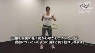 アルインコ 「WB227 フラフープ」 製品紹介.