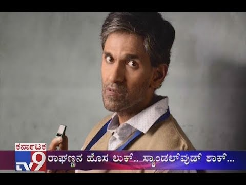 Raghavendra Rajkumar New Look Stuns Sandalwood, Re-Enters Sandalwood After 14 Years