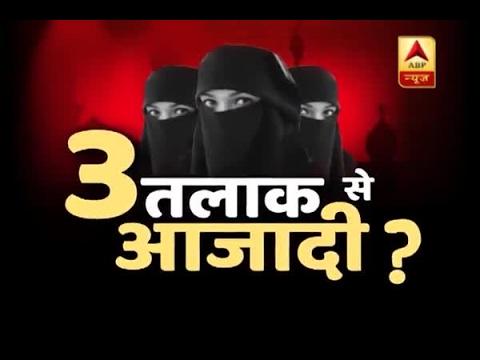 Big Debate: Will Muslim women get freedom from Teen Talaq?