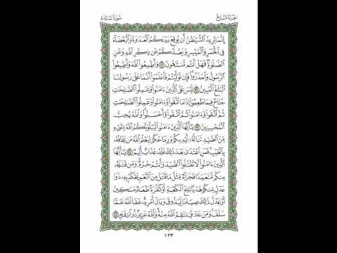 سورة المائدة الآيات ( 90 ـ 95 ) صفحة ( 123 )