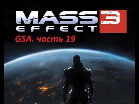 Mass Effect 3. часть 19 (Дредноут гетов)