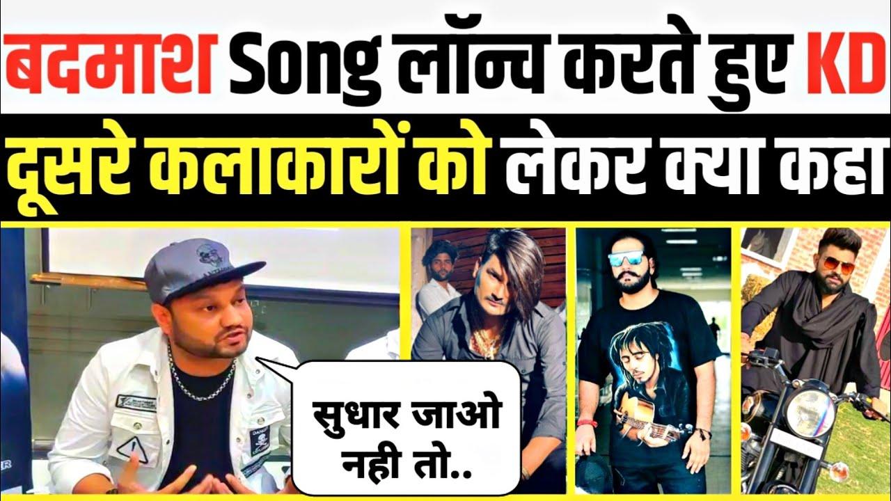 Download Haryanvi Singer KD ने प्रदेश में फेल रही गुंडा.गर्दी को लेकर क्या कहा?