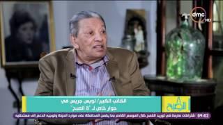8 الصبح - الكاتب الكبير لويس جريس يحكي أغرب قصة زواج وهي .. زواجه بالفنانة سناء جميل