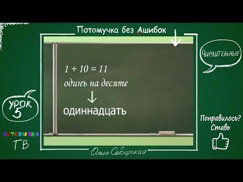 Потомучка без Ашибок 05. Числительные. Уроки русского языка