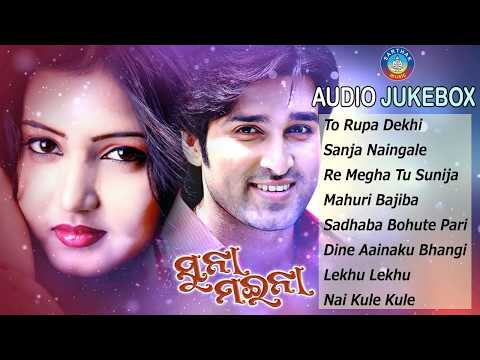 SUNA MAINA Super Hit Album Full Audio Songs JUKEBOX | SARTHAK MUSIC